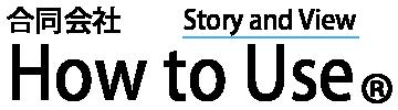 商標付きWebサイト制作の合同会社How to use